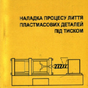 "Manual ""Plastics processing: plastics moulding under pressure"""