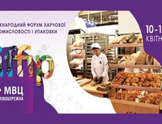 Міжнародний форум харчової промисловості та упаковки