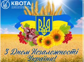 Happy Independence Day of Ukraine!