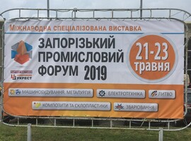 "The company KVOTA took part in the international specialized exhibition ""Zaporizhzhya Industrial Forum - 2019"""