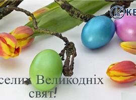 Веселых Пасхальных праздников!