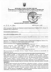 Висновок СЕС -3403 -FG -2018 2018 рік, сторінка 1